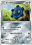 ポケモンカードゲームSM/ドーミラー(C)/ウルトラサン