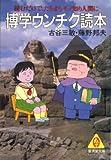 博学ウンチク読本 (広済堂文庫―ヒューマン・セレクト)