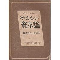 Amazon.co.jp: 越村 信三郎: 本