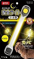 マルカン おさんぽ安全ライト リード用 イエロー 犬用 DP-689 [リード用ライト]