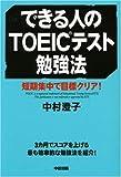 できる人のTOEICテスト勉強法