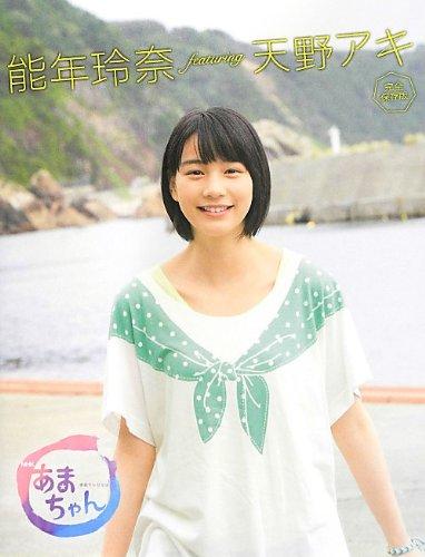 NHK連続テレビ小説 あまちゃん 能年玲奈 featuring 天野アキ ・・・