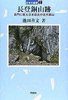 長登銅山跡: 長門に眠る日本最古の古代銅山 (日本の遺跡)