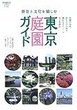 東京庭園ガイド—歴史と文化を愉しむ