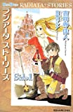 小説 ラジアータ ストーリーズ side1 (ゲームノベルズ)