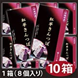 紅芋きんつば 8個入×10箱 わかまつどう製菓 沖縄土産に最適 甘さ控えめ 沖縄特産べにいも使用!大人気の和菓子です