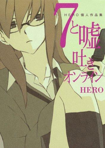 7と嘘吐きオンライン―HERO個人作品集―(ガンガンコミックスONLINE)の詳細を見る