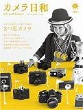 カメラ日和 2009年 01月号 [雑誌]vol.22 画像