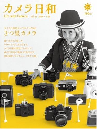 カメラ日和 2009年 01月号 [雑誌]vol.22の詳細を見る