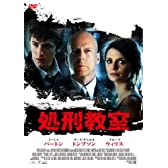 処刑教室 [DVD]