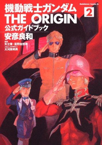 機動戦士ガンダム THE ORIGIN 公式ガイドブック 2 (角川コミックス・エース)の詳細を見る