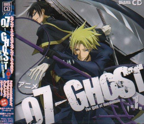 07-GHOST ドラマCD 第1巻