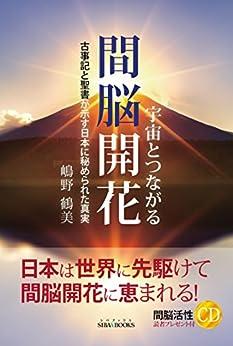 [嶋野鶴美]の宇宙とつながる間脳開花 古事記と聖書が示す日本に秘められた真実: 古事記と聖書が示す日本に秘められた真実