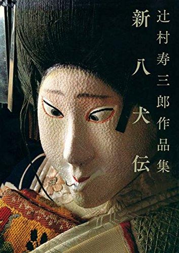 辻村寿三郎作品集「新八犬伝」