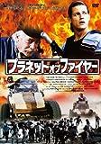 プラネット・オブ・ファイヤー [DVD]