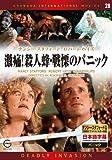 DVD洋画セレクション 28、激痛!殺人蜂・戦慄のパニック (<DVD>)