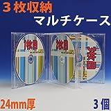 日本製PS24mm厚 3枚収納マルチメディアケース クリア3個 CD/DVD/ブルーレイケース アマゾン発送
