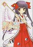 おひめさまナビゲーション 2 (電撃コミックス)