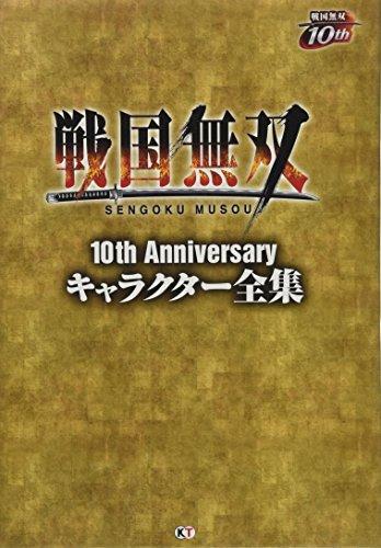 戦国無双 10th Anniversary キャラクター全集の詳細を見る