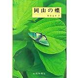 岡山の蝶 (原色図鑑)