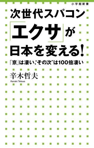 """次世代スパコン「エクサ」が日本を変える!: 「京」は凄い、""""その次""""は100倍凄い (小学館新書)の詳細を見る"""
