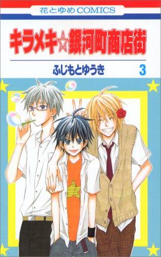キラメキ☆銀河町商店街 第3巻 (花とゆめCOMICS)の詳細を見る