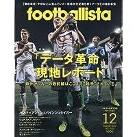 月刊フットボリスタ 2015年12月号