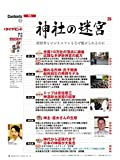 週刊ダイヤモンド 2016年 4/16 号 [雑誌] (神社の迷宮) 画像