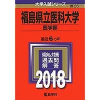 福島県立医科大学(医学部) (2018年版大学入試シリーズ)
