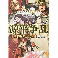 源平争乱 群雄ビジュアル百科
