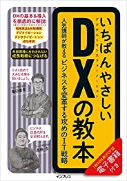 いちばんやさしいDXの教本 人気講師が教えるビジネスを変革する攻めのIT戦略 「いちばんやさしい教本」シリーズ