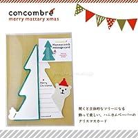 デコレ(decole)コンコンブル クリスマス はにかみクリスマスカード:しろくま