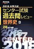 大学入試センター試験過去問レビュー世界史B 2018 (河合塾シリーズ)