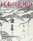 光悦と本阿弥流の人々 日本の美術 460 画像