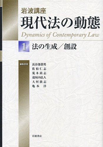 法の生成/創設 (岩波講座 現代法の動態 第1巻)の詳細を見る