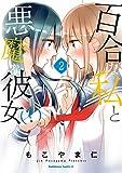 百合な私と悪魔な彼女(?)(2)<百合な私と悪魔な彼女(?)> (角川コミックス・エース)