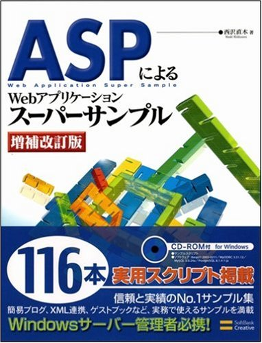 ASPによるWebアプリケーションスーパーサンプル 増補改訂版