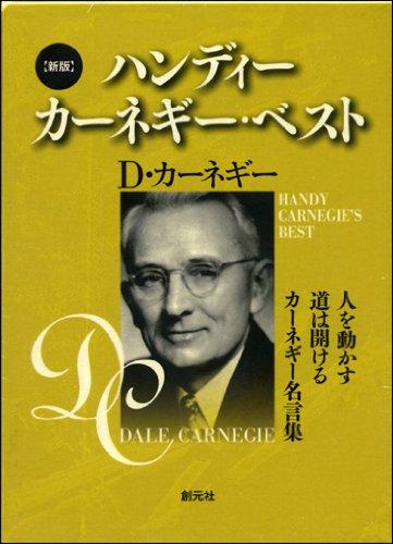 新版 ハンディーカーネギー・ベスト(3冊セット): 「人を動かす」「道は開ける」「カーネギー名言集」