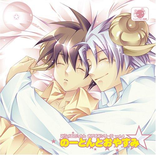 みらくるのーとん おやすみシリーズ 「のーとんとおやすみ☆」の詳細を見る