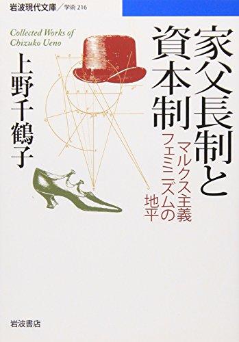 家父長制と資本制—マルクス主義フェミニズムの地平 (岩波現代文庫)