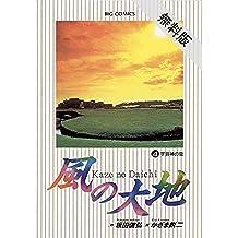 風の大地(4)【期間限定 無料お試し版】 (ビッグコミックス)