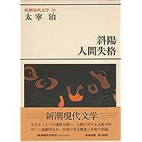 新潮現代文学 (20) 太宰治 斜陽,人間失格 他