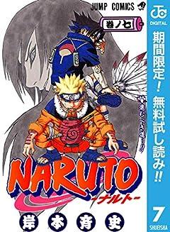 NARUTO―ナルト― モノクロ版【期間限定無料】 7 (ジャンプコミックスDIGITAL)