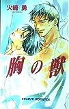 胸の獣 / 火崎 勇 のシリーズ情報を見る