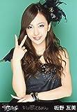 AKB48 公式生写真 チームサプライズ キミが思ってるより… パチンコホールVer. 【板野友美】 ヨリ
