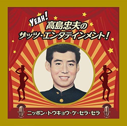 Yeah! 高島忠夫のザッツ・エンタテインメント!ニッポン・トウキョウ・ケ・セラ・セラ - 高島忠夫