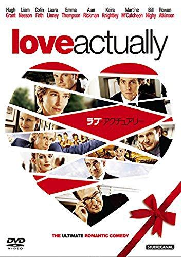 ラブ・アクチュアリー [DVD]