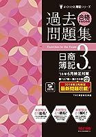 合格するための過去問題集 日商簿記3級 '18年6月検定対策 (よくわかる簿記シリーズ)