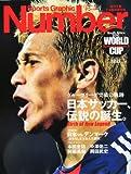 Sports Graphic Number (スポーツ グラフィック ナンバー) 2010年 7/6号 [雑誌] 画像
