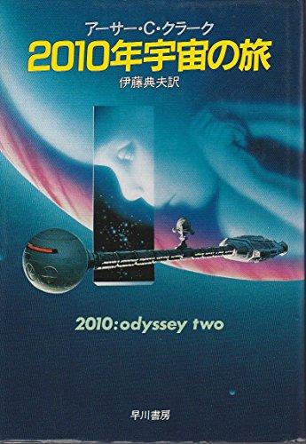 2010年宇宙の旅 (1984年) (海外SFノヴェルズ)の詳細を見る